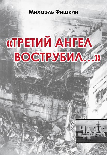 Фото - Михаэль Фишкин «Третий ангел вострубил...» (сборник) михаил кликин правдивая история рассказанная системным администратором
