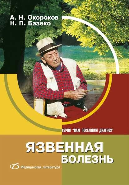 Александр Окороков Язвенная болезнь недорого