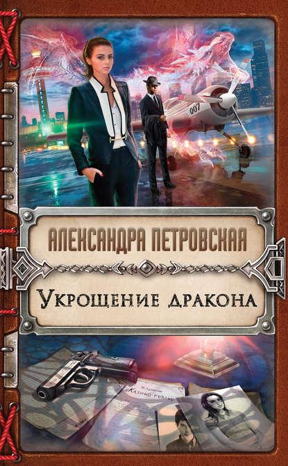Александра Петровская Укрощение дракона