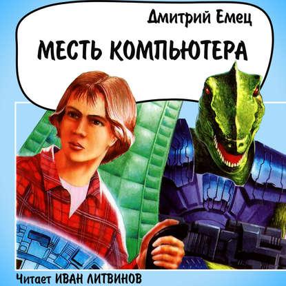 Дмитрий Емец Месть компьютера компьютер