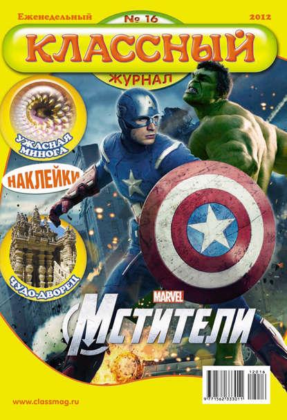 Открытые системы Классный журнал №16/2012