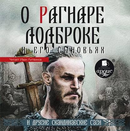 О Рагнаре Лодброке и его сыновьях и другие скандинавские саги