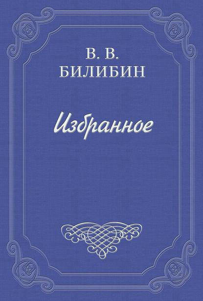 Виктор Викторович Билибин Грехи и грешки