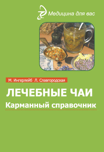 Михаил Ингерлейб Лечебные чаи и сборы: Карманный справочник