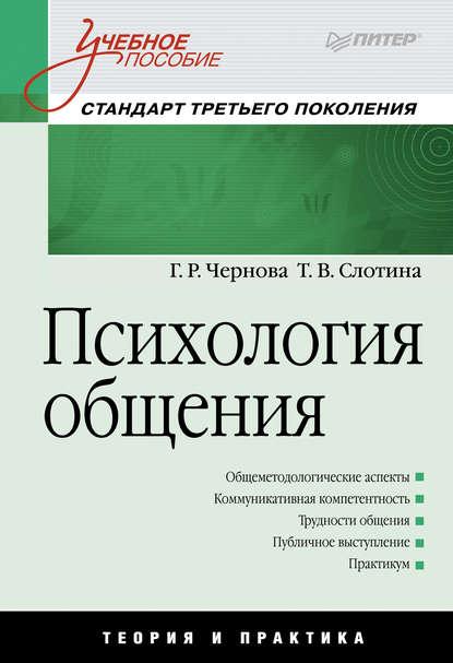 Татьяна Слотина - Психология общения