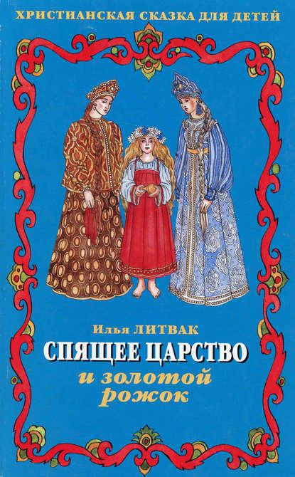 книга про фнаф читать