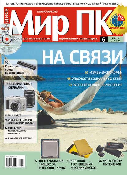 Журнал «Мир ПК» №06/2010