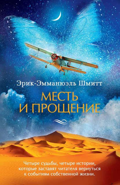 цена на Эрик-Эмманюэль Шмитт Месть и прощение (сборник)