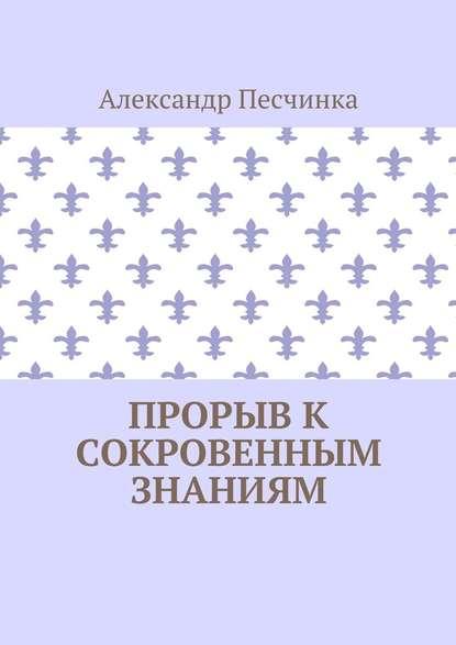 Александр Песчинка Прорыв к сокровенным знаниям учение маркса 21 век капитал формции противоречия м