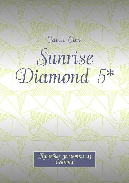 Сим Саша : Sunrise Diamond 5*. Путевые заметки из Египта