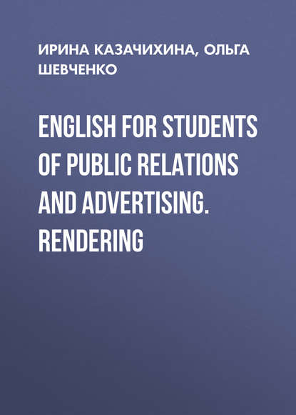 Ольга Шевченко English for Students of Public Relations and Advertising. Rendering 0 pr на 100