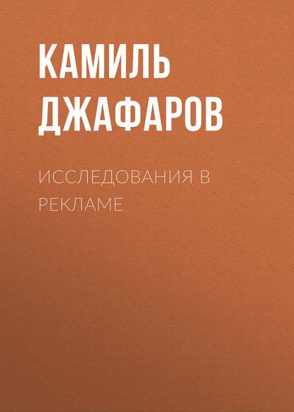К. А. Джафаров Исследования в рекламе к а джафаров исследования в рекламе