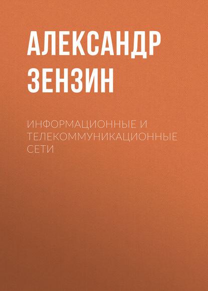 Александр Зензин Информационные и телекоммуникационные сети ирина градова врачебные связи