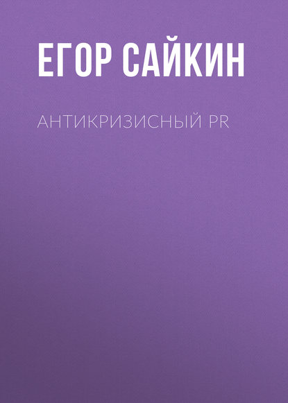 Егор Сайкин Антикризисный PR 0 pr на 100