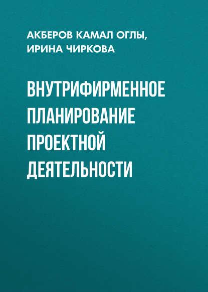 Фото - Ирина Чиркова Внутрифирменное планирование проектной деятельности ирина чиркова внутрифирменное планирование проектной деятельности