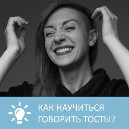 Петровна Как научиться говорить тосты