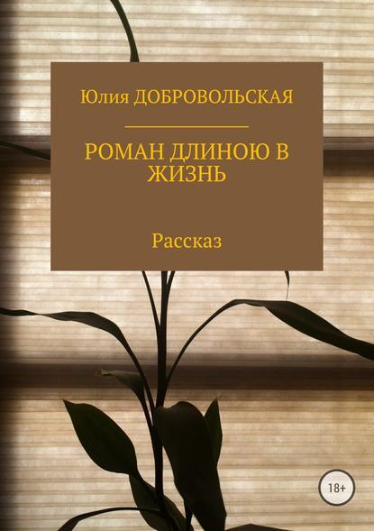Юлия Добровольская Роман длиною в жизнь