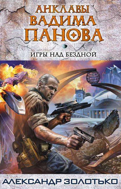 Александр Золотько — Игры над бездной