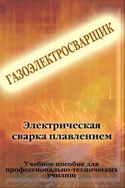 Электрическая сварка плавлением : Илья Мельников
