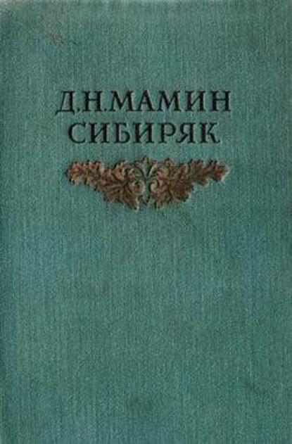 Фото - Дмитрий Мамин-Сибиряк Переводчица на приисках дмитрий мамин сибиряк казнь фортунки