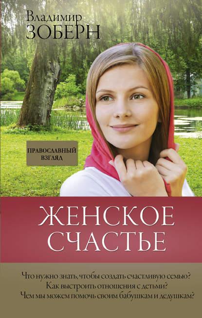 анна туманова женское счастье книги купить