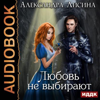 Александра Лисина Любовь не выбирают александра лисина проба сил