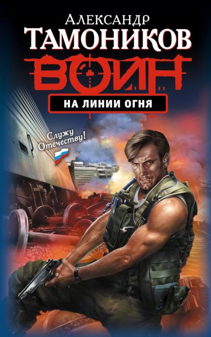 Александр Тамоников На линии огня