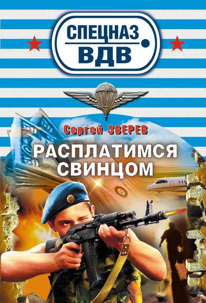 Сергей Зверев Расплатимся свинцом
