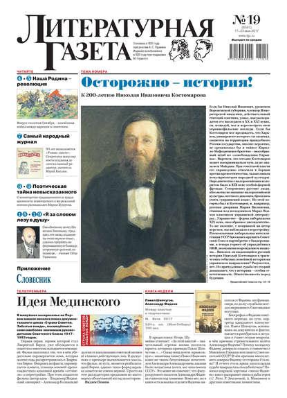 Литературная газета №19 (6597) 2017 фото