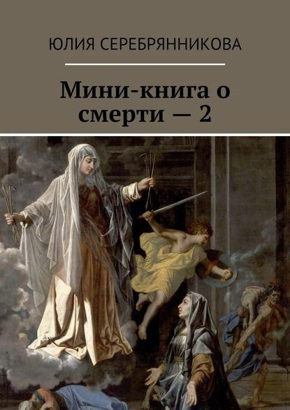 Юлия Серебрянникова Мини-книга о смерти – 2 юлия серебрянникова мини книга о