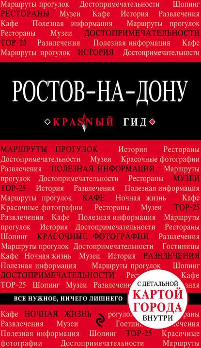 А. А. Феоктистова Ростов-на-Дону. Путеводитель