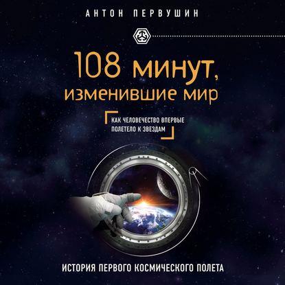 Первушин Антон Иванович 108 минут, изменившие мир. 2-е издание обложка