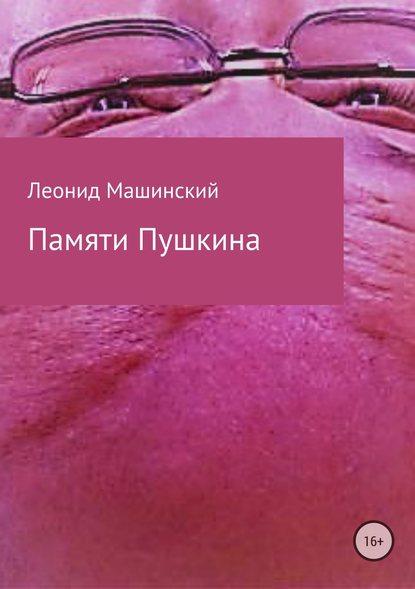 Леонид Александрович Машинский Памяти Пушкина леонид александрович машинский вёсны и осени лёни