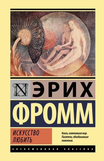Эрих Фромм. Искусство любить