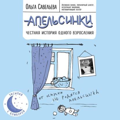 Савельева Ольга Александровна Апельсинки. Честная история одного взросления обложка