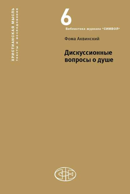 Фома Аквинский Дискуссионные вопросы о душе фома аквинский сумма теологии том 3
