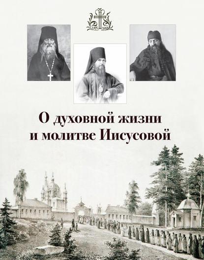 цена на Сборник О духовной жизни и молитве Иисусовой (сборник)