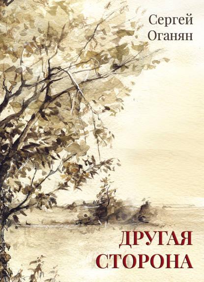 цена на Сергей Оганян Другая сторона