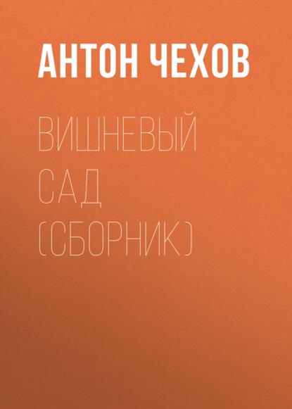 Антон Чехов. Вишневый сад (сборник)