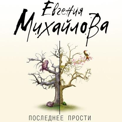 Михайлова Евгения Последнее прости: роман обложка