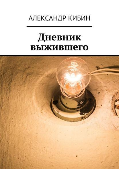 Александр Кибин Дневник выжившего александр беловец дневник самоубийцы
