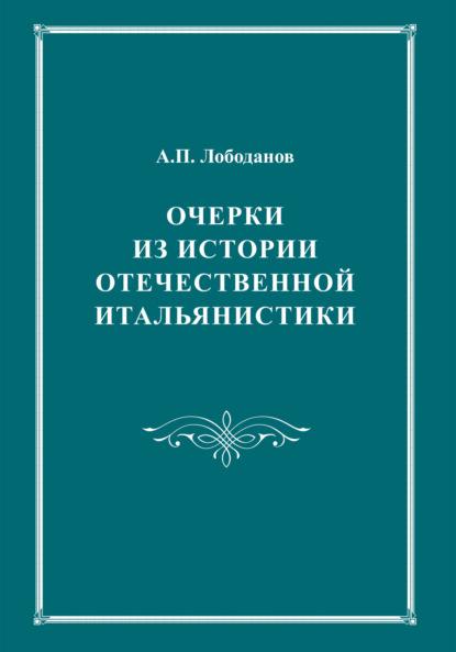 А. П. Лободанов Очерки из истории отечественной итальянистики