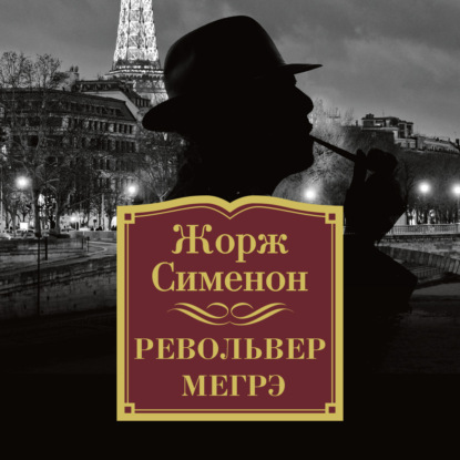 Фото - Жорж Сименон Револьвер Мегрэ georges simenon maigret podróżuje