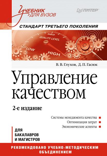 В. В. Глухов Управление качеством. Учебник для вузов