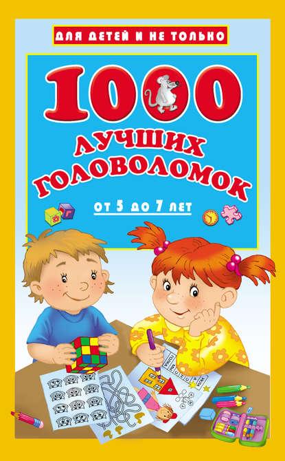 В. Г. Дмитриева 1000 лучших головоломок для детей от 5 до 7 лет а и третьякова 250 лучших головоломок со всего света для детей