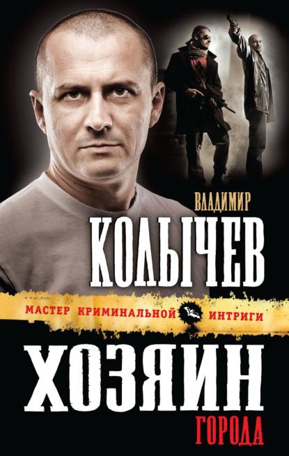 Хозяин города Колычев Владимир