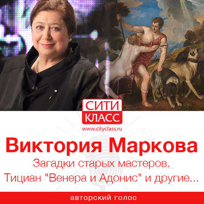 Виктория Маркова Загадки старых мастеров. Тициан «Венера и Адонис» и другие