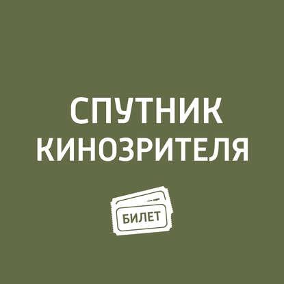 Антон Долин «Взрывная блондинка», «Роковое искушение», «Тёмная башня»...