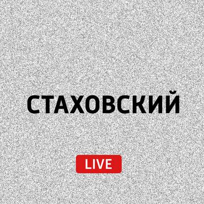"""Евгений Стаховский Об опере «Евгений Онегин"""" и Огюсте Монферране"""