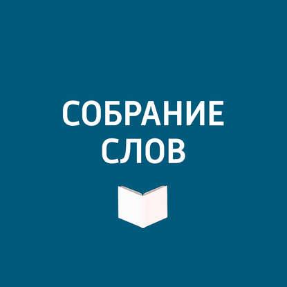 Творческий коллектив программы «Собрание слов» Большое интервью Александра Миндадзе